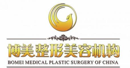 BOMEI MEDICAL PLASTIC SURGERY